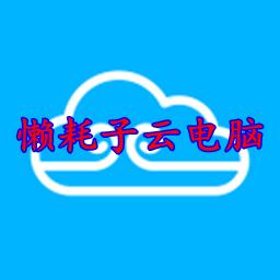 懒耗子免费云电脑app官方版v5.0.1.
