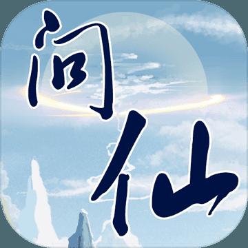 红尘问仙安卓破解版1.1.1