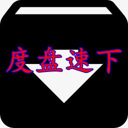 度盘速下app免登陆不限速版v1.0