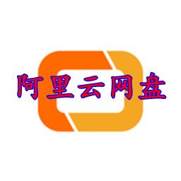 阿里云网盘app免付费版v 1.0.08191