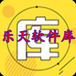 乐天软件库2.0蓝奏云资源合集appv2