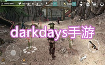 darkdays手游预览图
