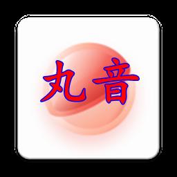 丸音悬浮窗音乐提取Appv1.0.5