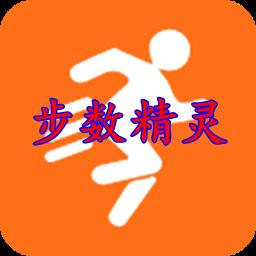 步数精灵修改步数Appv2.0