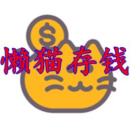 懒猫存钱永久vip内购版Appv1.2.0