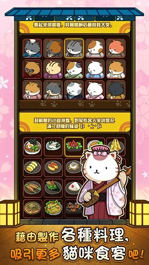 猫咪深夜食堂汉化版