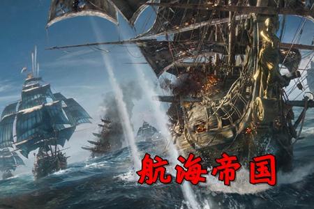 航海帝国无限金币钻石破解版