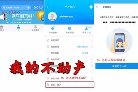 随申办上海不动产信息登记app