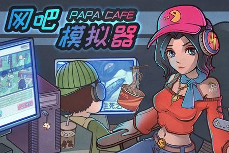 网吧模拟器通宵5元