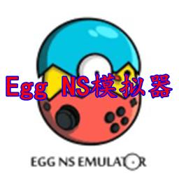 Egg NS模拟器app中文联机版v1.0.1