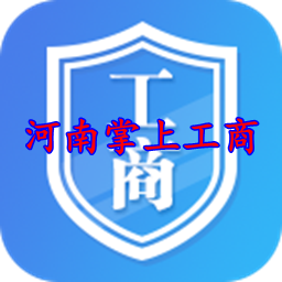 2020河南工商登记注册身份验证v2.1