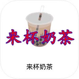 来杯奶茶类似app防禁版v1.1