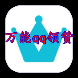 万能qq领赞软件2021最新版appv1.5