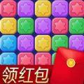 消除星星乐app最新红包版v1.0