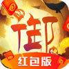 妖星封神app安卓领红包版v1.0
