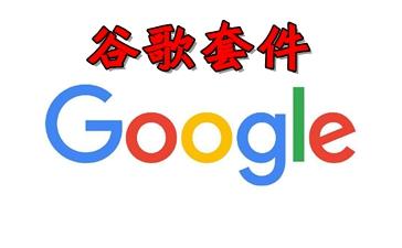 谷歌套件预览图