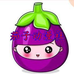 茄子动漫社app最新官方版v1.0.0