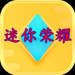 迷你荣耀app免费领永久皮肤v1.7