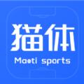 猫体体育直播app安卓高清版v1.0.1