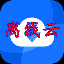 离线云高速下载器app可扩容v1.0.1