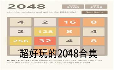 2048合集预览图