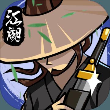 一笑江湖免费十连破解版v1.0.0
