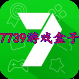 7739游戏盒子app免安装密码v2.0.3