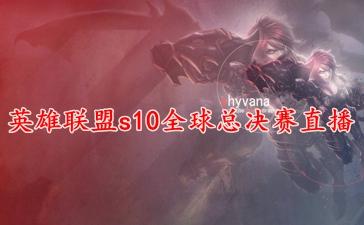 英雄联盟s10全球总决赛直播