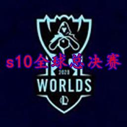 s10全球总决赛直播独家版app