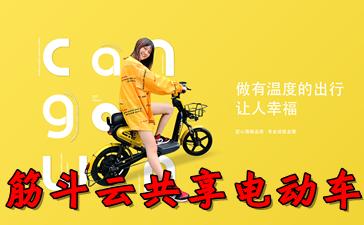 筋斗云共享电动车预览图