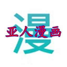 亚人漫画无删减完整版appv1.0.0