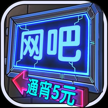 网吧模拟器通宵5元v1.0.0