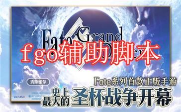 fgo辅助脚本预览图