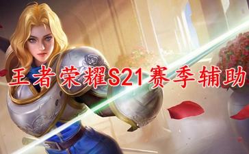 王者荣耀S21赛季辅助预览图