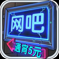网吧模拟器破解版无限金币中文版v1.0.6