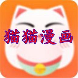 猫猫漫画在线观看无限制vip版appv1.0