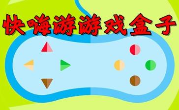 快嗨游游戏盒子app预览图