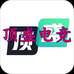 顶盛电竞app官网最新版v1.0