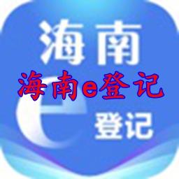 海南工商登记注册系统appvR1.1.1