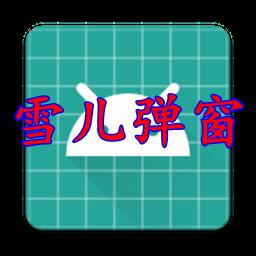 雪���窗app支持��窗自定�xv1.0