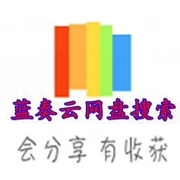 蓝奏云网盘搜索器app永久更新版v1.4