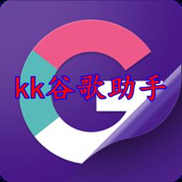 kk谷歌助手破解版华为版appv2.3.0107