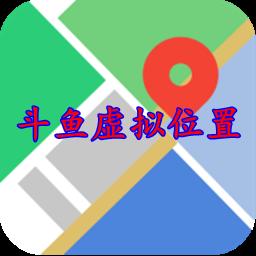 斗鱼直播虚拟位置手机版appv 4.3.1