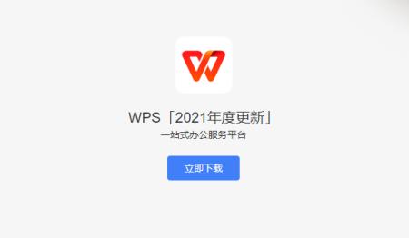 WPS Office2021最新版