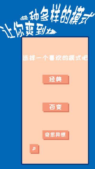 百变2048红包版