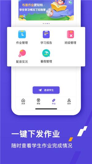 金太阳同步教app教师版
