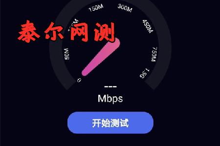 泰尔网测app官方最新版