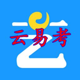 云易考app2021最新版v1.0.144