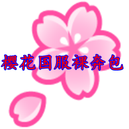 樱花国服裸奔包最新免root版v99.3