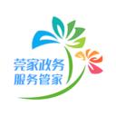 东莞政务服务app手机版v1.0.24
